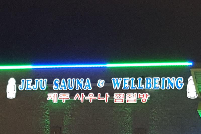 The JeJu Sauna